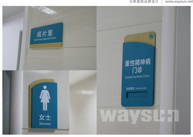 河南医院诊室牌设计制作公司,精神专科医院诊室牌设计制作公司,脑科